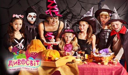 Ночь ужасно веселых развлечений! 1 или 2 билета на Вечеринку в стиле Хеллоуин в «Дивосвит» на Оболони! От 100 грн!