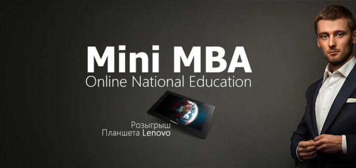 Курс бизнес администрирования Mini MBA от школы бизнеса ММЮ